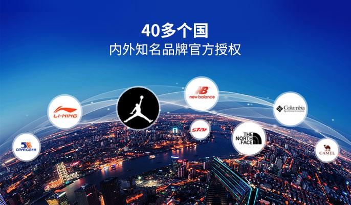 40多个国内外一线品牌