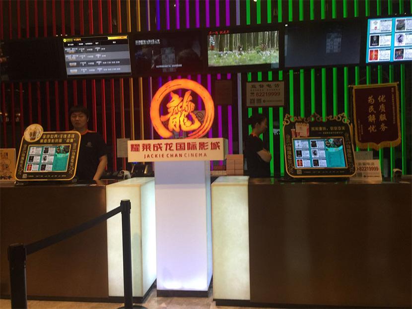 耀莱成龙国际影城职工服装千亿网址多少