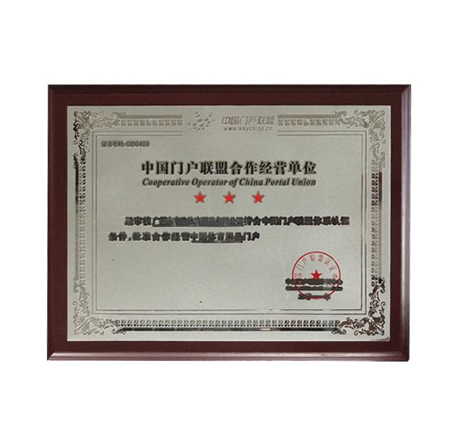 中国门户联盟合作经营单位